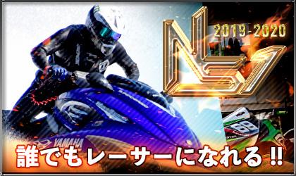 タイムトライアルレース『NS1』参加者募集中!