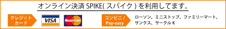 オンライン決済SPIKE(スパイク)を利用してます。