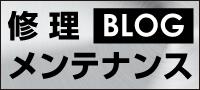 修理・メンテナンスブログ