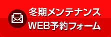 冬期メンテナンス WEB予約フォーム