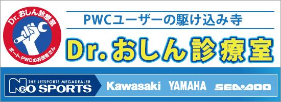 Dr.おしん診療室 PWCユーザーの駆け込み寺