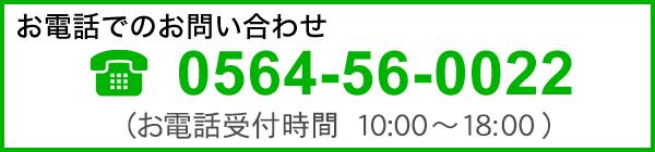 お電話:0564-56-0022
