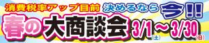 tokusen1403_01