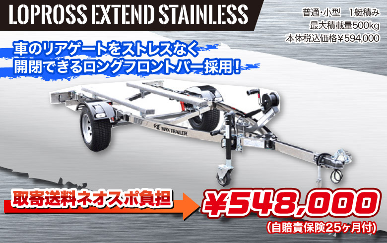 LOPROSS EXTEND STAINLESS