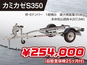 カミカゼ350
