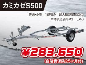 カミカゼ500
