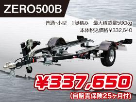ZERO 500B