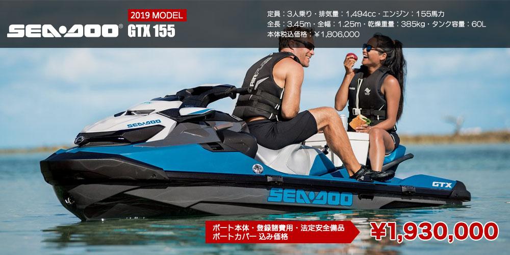 SEA-DOO GTX 155