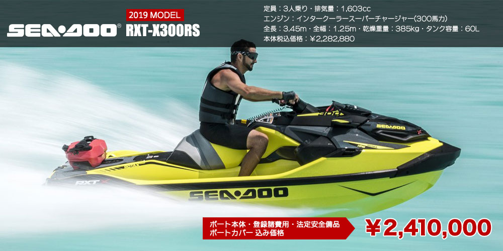 SEA-DOO RXT-X300RS
