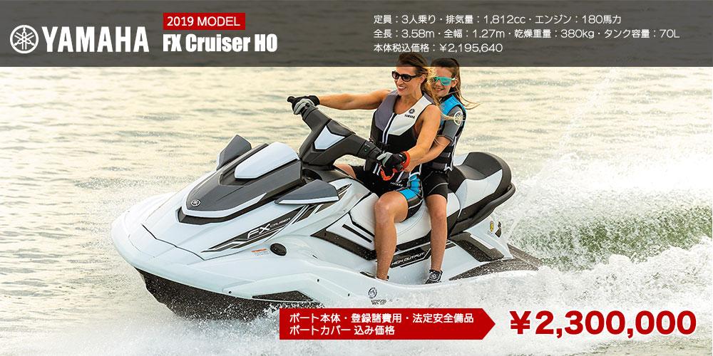 ヤマハ FX Cruiser HO